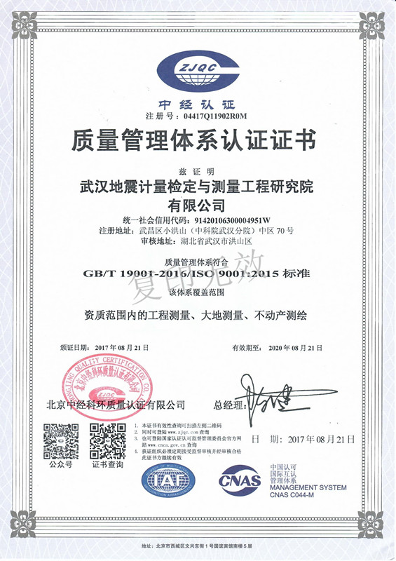 ISO9000证书